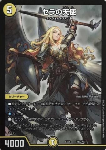 Serra Angel - Duel Masters