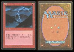 Japanese FBB 4th Edition Lightning Bolt _73