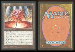 Japanese Mana Vault _3199