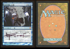 Japanese Signed and Altered Foil Mindbreak Trap _3184