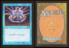 Japanese Foil Counterspell _3190