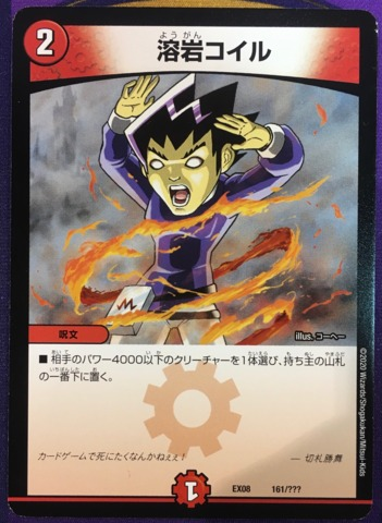 Lava Coil - Duel Masters