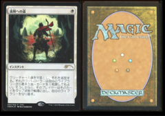 Japanese Foil Path to Exile FNM Promo _71
