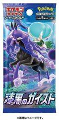 Pokemon TCG Japanese Booster Pack - Jet Black Geist