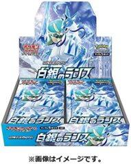 Pokemon TCG Japanese Booster Box - Silver Lance