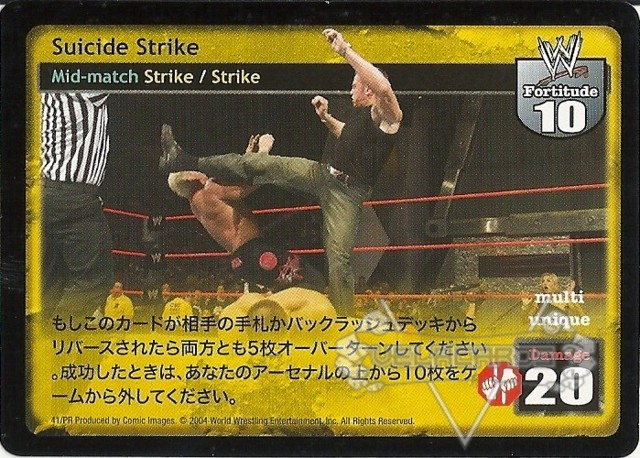 Suicide Strike (Japanese)