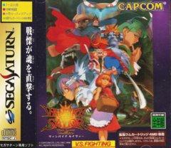 Vampire Savior Sega Saturn IMPORT)