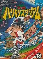 Kyuukyoku Harikiri Stadium 88