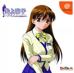 Ryoko Inoue ~Roommate~ (Sega) Dreamcast