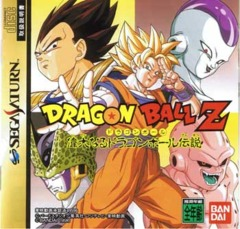 DragonBall Z - The Great DragonBall Legend (Sega Saturn IMPORT)