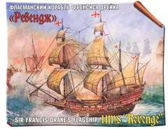 SIR FRANCIS DRAKE'S FLAGSHIP HMS REVENGE