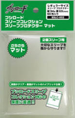 Matte Clear - (Bushiroad) Small Sleeves - 60ct