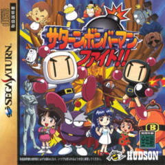 Saturn Bomberman Fight! (Sega Saturn JP)