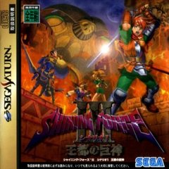 Shining Force III Scenario 1 (Sega Saturn IMPORT)