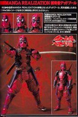 Kabukimono Deadpool