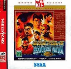 All Japan Pro Wrestling featuring Virtua - Japanese Version
