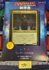 Arcane Wizardry: 2017 Commander: Japanese