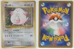 Chansey - 068/087: CP6: Japanese: V2748