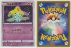 Shining Jirachi - 043/072: SM3+: Japanese: V2740