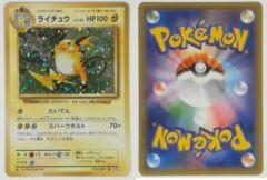 Raichu - 034/087: CP6: Japanese: V2754