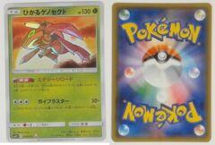 Shining Genesect - 010/072: SM3+: Japanese: V2741