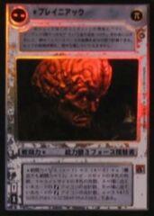 Brainiac (Japanese) - Super Rare Foil
