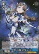AW/S43-080S Fuuko, Girl Aiming for the Sky (Foil)