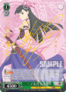 BFR/S78-032SP Kasumi, First of Sword