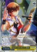 LB/WE21-03 Kyousuke, Stage On! (Foil)