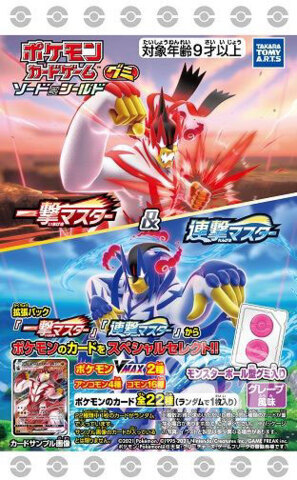 Pokemon Card Game Sword & Shield Gummy Single-Strike Master & Rapid-Strike Master