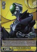 AW/S18-001S Silver Crow in A Predicament (Foil)