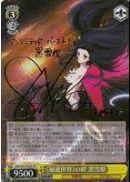 AW/S43-002SP Kuroyukihime, Bond of