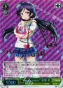 Happy Maker! Nozomi Tojo - LL/W34-E003SP - SP