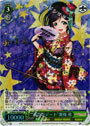 Summer Festival Date Nozomi Tojo - LL/EN-W02-E008SP - SP