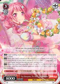 Aya Maruyama, The Idol! Aya Maruyama - BD/W63-E055S - SR