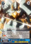 OVL/S62-081 Cocytus, Proud High Warrior